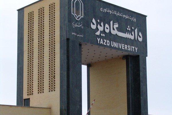 روابط بین الملل دانشگاه یزد و دانشگاه های ایتالیا توسعه می یابد