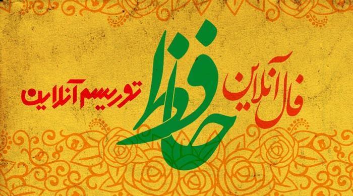 فال آنلاین دیوان حافظ پنج شنبه 21 آذر ماه 98