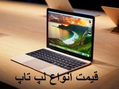 قیمت انواع لپ تاپ، امروز 4 تیر 99