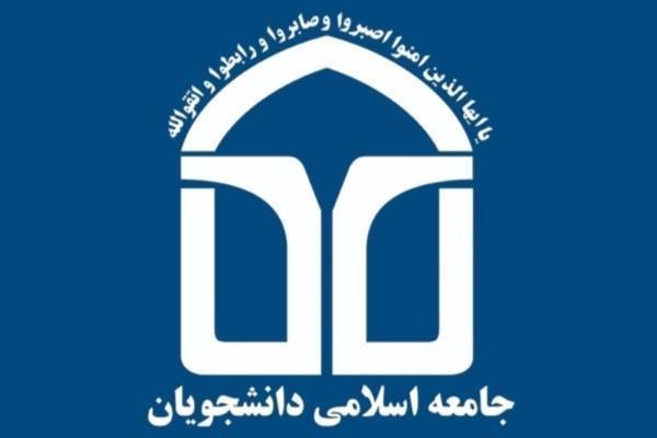 مسئولان واحد های اتحادیه جامعه اسلامی دانشجویان معین شدند