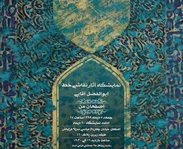 اصفهان من در قاب