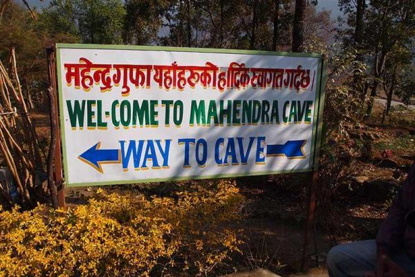 غار ماهندرا در پخارا، غاری اسرار آمیز، عکس