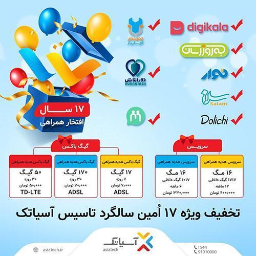 جشنواره 17امین سالگرد تاسیس آسیاتک: بسته های اینترنت ADSL و TD-LTE با تخفیف های ویژه