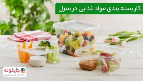 کار بسته بندی مواد غذایی در منزل