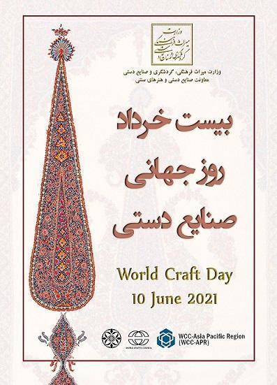 نمایشگاه آثار شهرها و روستاهای جهانی صنایع دستی برگزار می شود